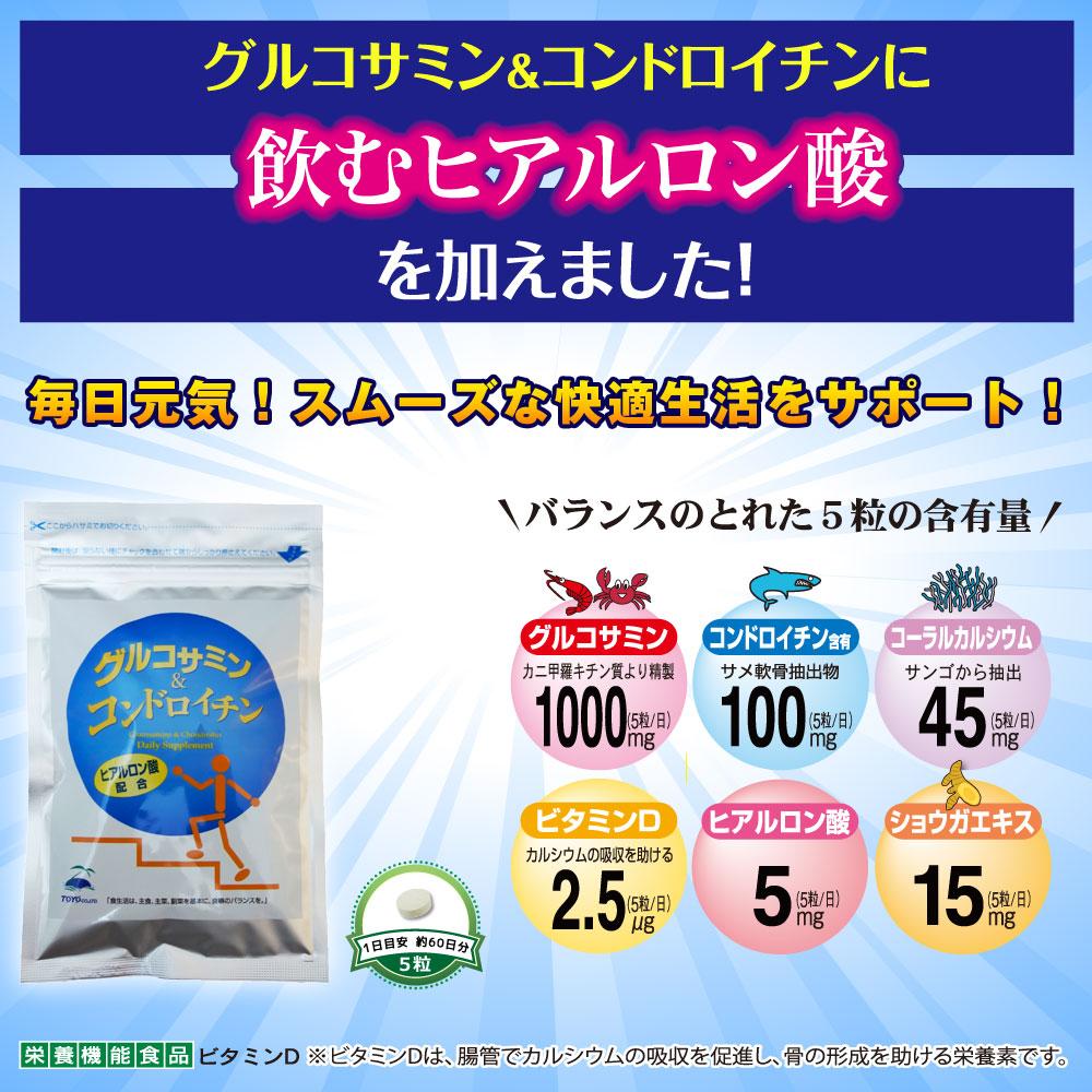グルコサミン&コンドロイチン(ヒアルロン酸配合)
